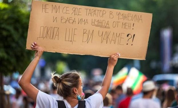 Протестите ще продължат, докато не падне правителството, а това няма