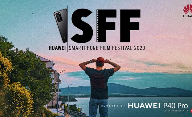 За втора поредна година CineLibri стартира Huawei Smartphone Film Festival 2020 за късометражни филми, заснети с Huawei P40 Pro