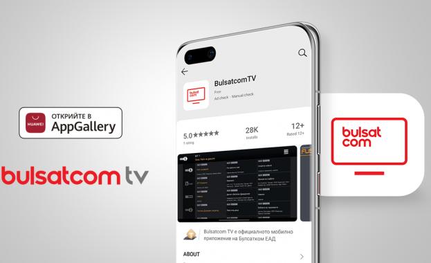 Huawei AppGallery вече предоставя възможност и за мобилна телевизия от