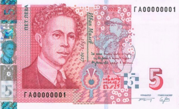 българската народна банка пуска в обращение нова серия банкноти, която