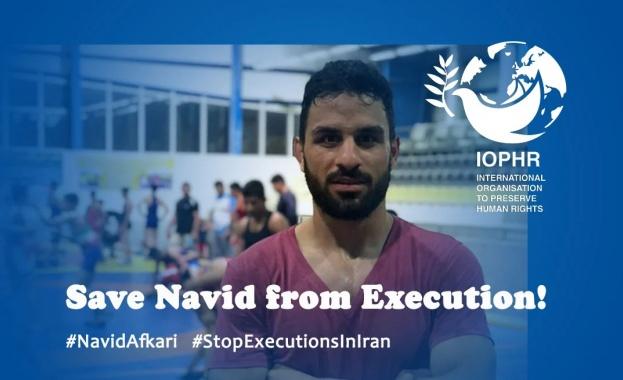 Светът е в шок от екзекуцията на иранския борец