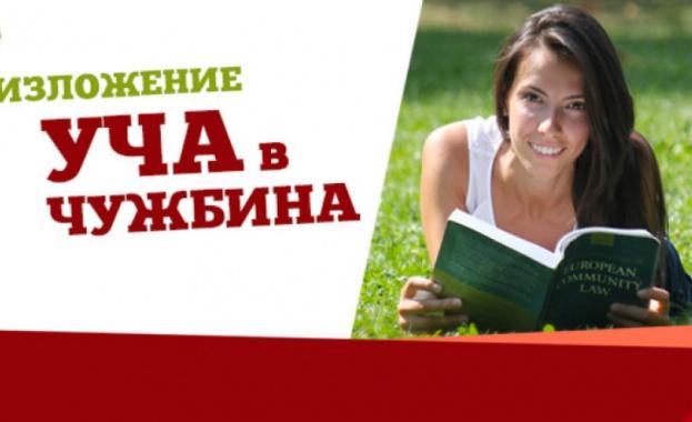 """Традиционното изложение за образование """"Уча в чужбина"""