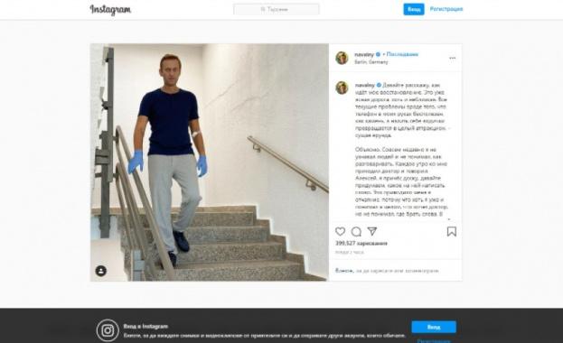 Руският опозиционер Алексей Навални публикува в Инстаграм снимка, на която