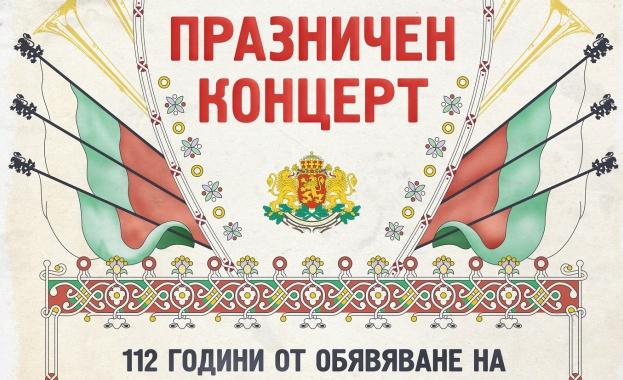 По повод 112 години от обявяване на Независимостта на България