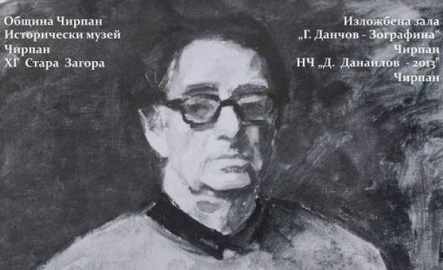 Чирпан чества 100 годишнината на проф. Петър Михайлов с изложба
