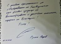 """Румен Радев откри учебната година във ВТУ """"Св. св. Кирил и Методий"""""""