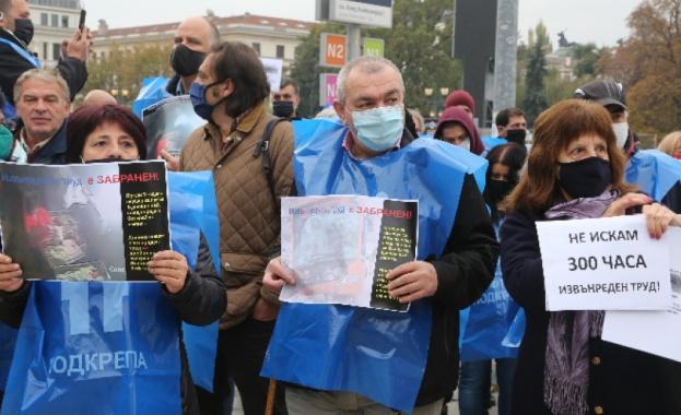 Протест срещу планираните промени в Кодекса на труда се провежда