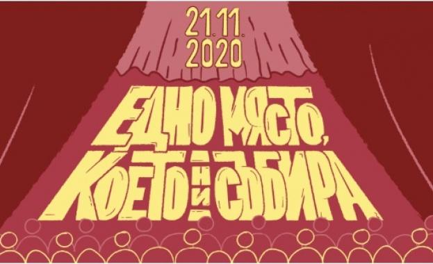 """Европейската Нощ на театрите отправя посланието """"Едно място, което ни събира"""""""