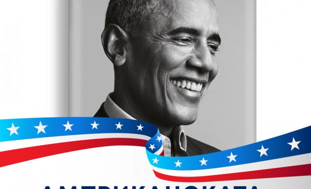 """Мемоарите на Барак Обама и """"Обетованата земя"""""""