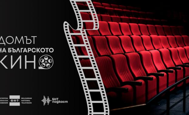 """БНТ с нов подкаст – """"Домът на българското кино"""""""