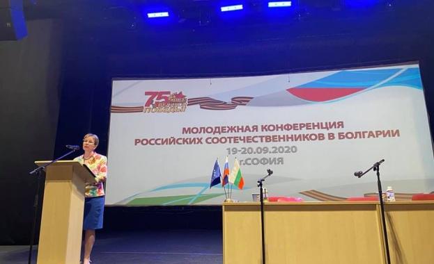 Младежка конференция на руските сънародници в България се проведе в София
