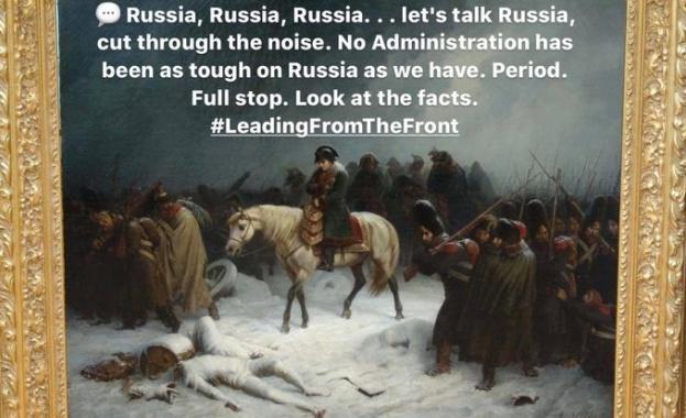 Руското външно министерство реагира на думите на американския държавен секретар