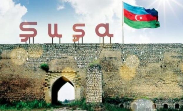 Шуша – столица на азербайджанската култура