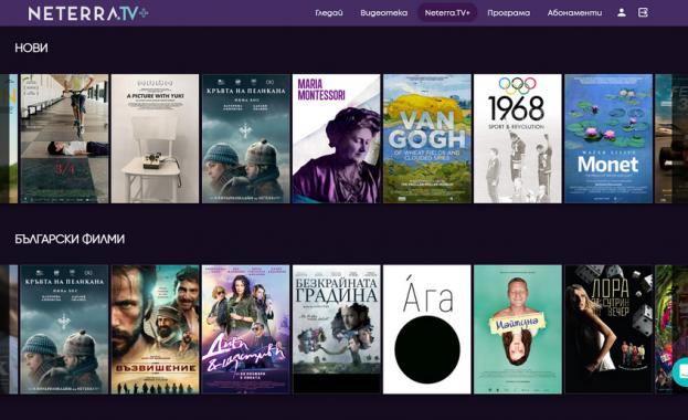 Neterra.TV+ е домакин на първата БГ филмова премиера онлайн