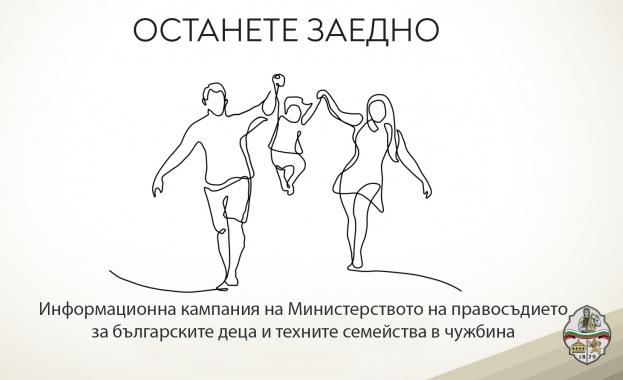 """Министерството на правосъдието стартира информационна кампания """"ОСТАНЕТЕ ЗАЕДНО"""