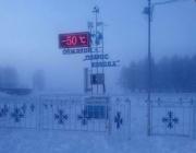 Eкстремно ниски температури в Якутия