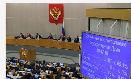 """Държавната Дума на Русия ратифицира удължаването на договора """"Нов Старт"""" с 5 години"""