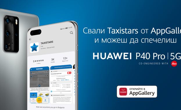 За да отпразнуваме старта на услугата, Huawei и Таксистарс стартират