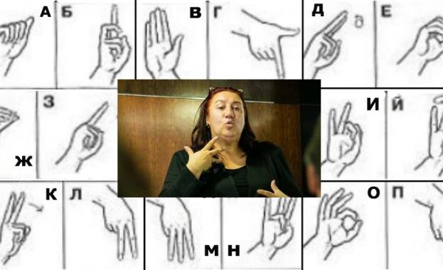 Емблематични български стихове оживяват на жестов език