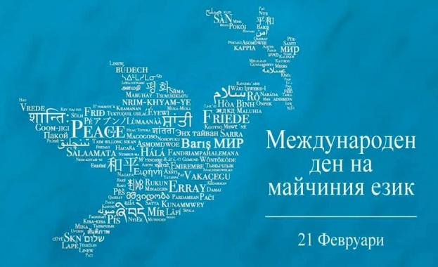 Днес е международен ден на майчиния език