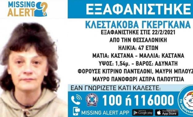 Гръцките власти издирват българка, която е в неизвестност от няколко