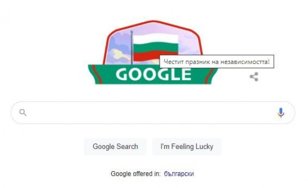 Снимка: Google обърка името на националния празник на България