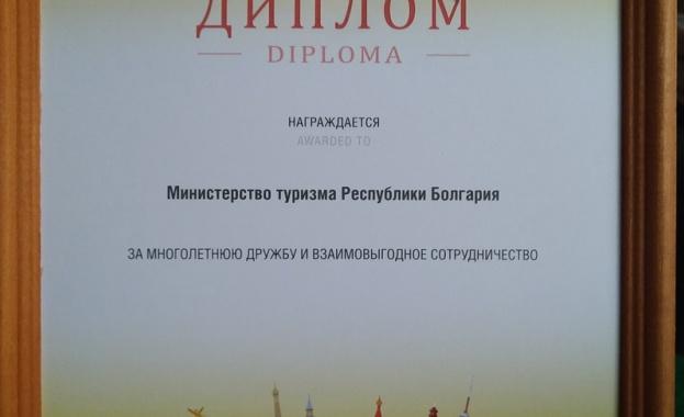МТ с приз от XVI Международно туристическо изложение INTOURMARKET 2021 в Русия