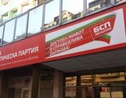 БСП свиква Националния съвет на партията