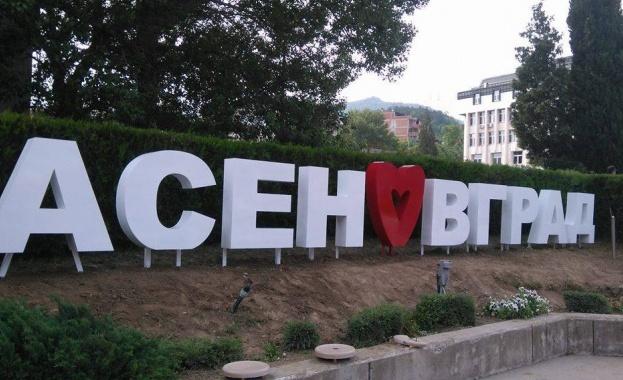 И тази година празникът на Асеновград е в последната неделя