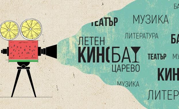Летен КИНОБАР Царево подготвя наситена програма с повече от 50