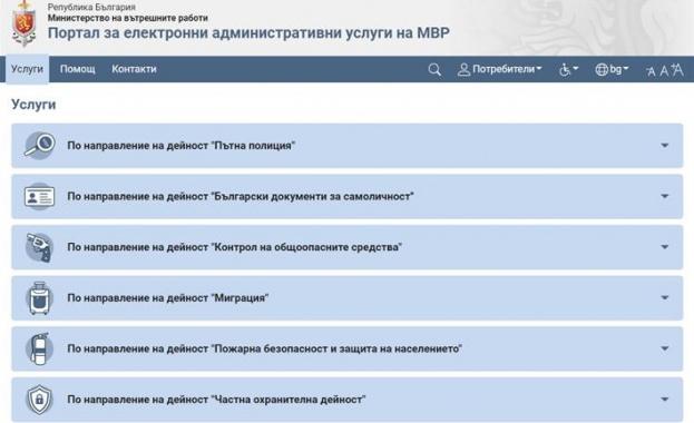 """В резултат на реализирания от Дирекция """"Комуникационни и информационни системи"""