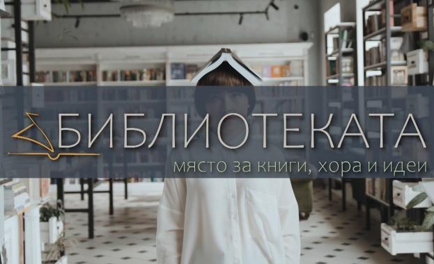 """Обновеното предаване """"Библиотеката"""" се връща в ефира на БНТ в неделя"""