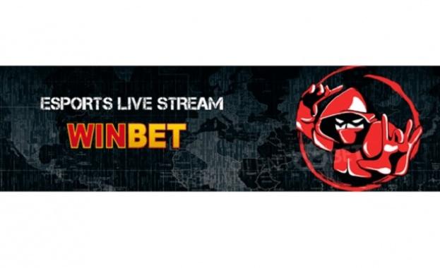 Efirbet препоръчва: Феновете на eSports залозите да изберат Winbet