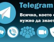 """""""Телеграм"""" се подчини на руския медиен регулатор и премахна опозиционен сайт на Навални"""