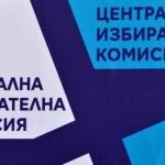 От вторник ЦИК започва да приема документи за регистрация за президентските и парламентарните избори