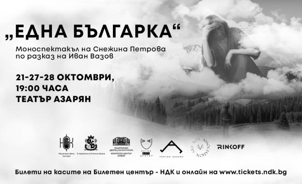 """Актрисата Снежина Петрова в  """"Една българка"""" по разказа на Иван Вазов"""