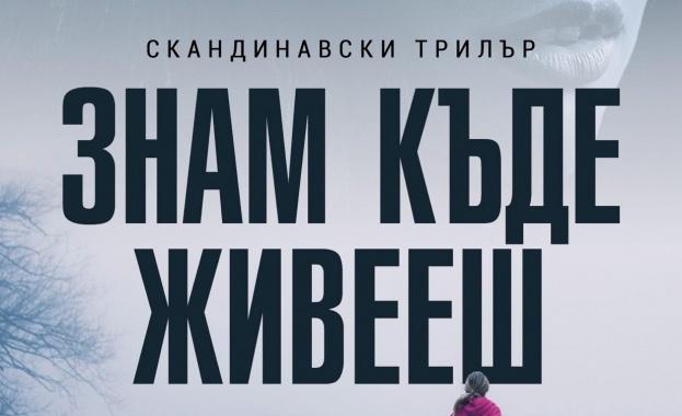 Норвежката кримикралица Уни Линдел дебютира в България