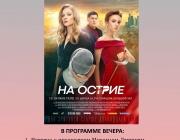 """На 13 октомври ще се състои прожекцията на новия руски игрален филм """"На острието"""""""