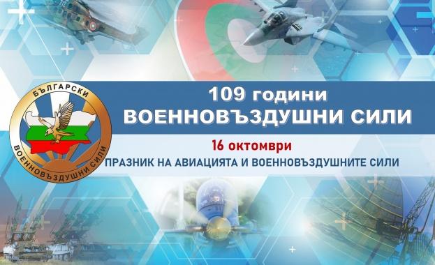 109-ата годишнина на българските Военновъздушни сили (ВВС) се отбелязва с