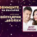 """Дует Ритон са """"Любимците на България"""" в категория Популярни двойки"""