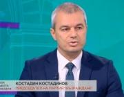 Костадин Костадинов: Програмата на партията ни предвижда управление, отворено към гражданите