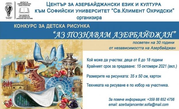 На 18 октомври 2021 се отбелязва 30-годишнината от възстановяването на
