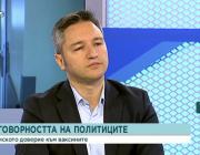 Кристиан Вигенин: Очаквахме от служебния здравен министър по-адекватен подход